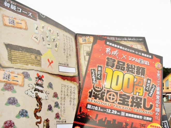 街を舞台に展開される「リアル宝探し」=2016年、宮崎県都城市