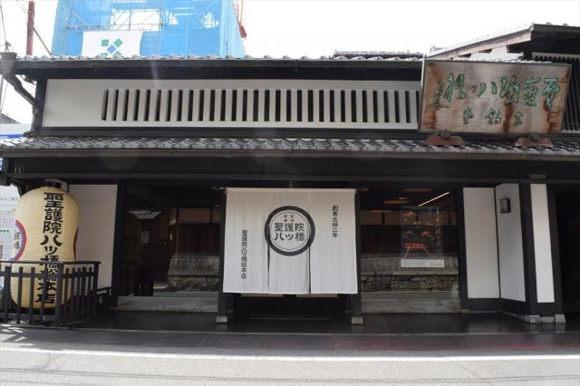 聖護院八ッ橋総本店の本店=京都市左京区