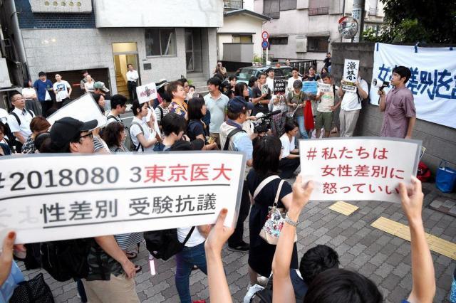 東京医科大の正門前で抗議活動する人たち=2018年8月3日、東京都新宿区、山本壮一郎撮影