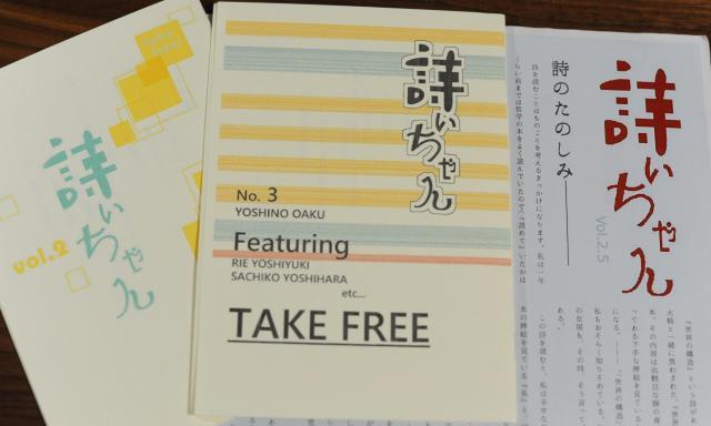 (左から)詩ぃちゃん2号、3号、2.5号。いずれも配布終了。最新の状況はTwitter@YoshinoOakuから