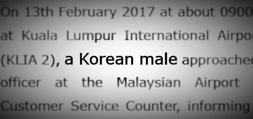 最初期の捜査資料では、正男氏は「a Korean male」(1人の韓国人男性)とされていた=関係者提供、一部加工