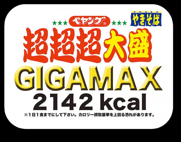 先日発売され話題になった「ペヤングソースやきそば超超超大盛GIGAMAX」