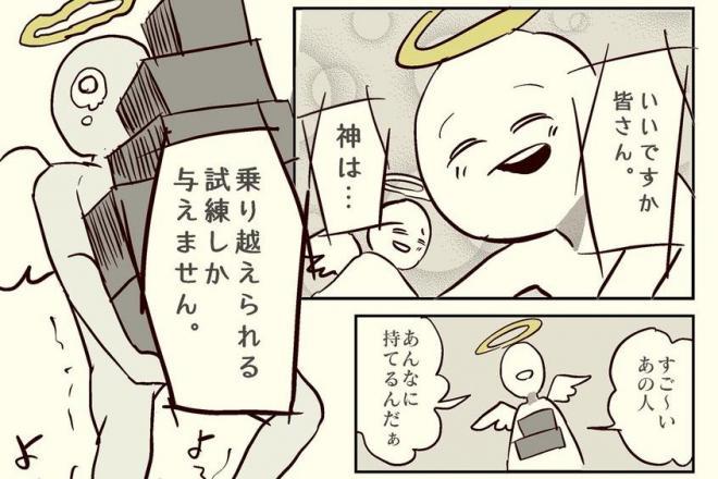 漫画「神は――――乗り越えられる試練しか与えない」の一場面