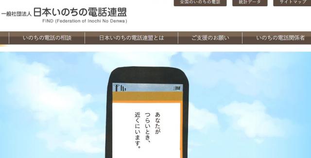 日本いのちの電話連盟のホームページ