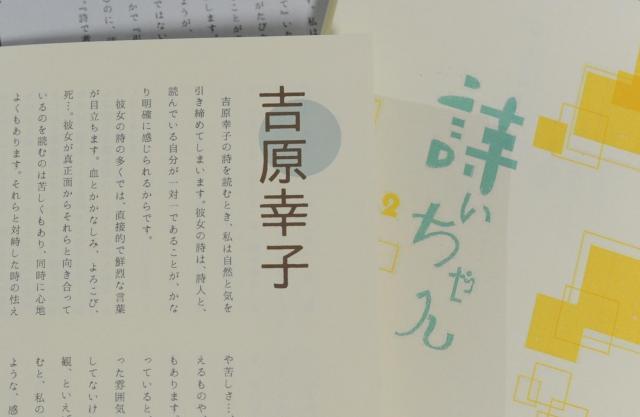"""詩人・吉原幸子を紹介。""""吉原幸子の詩を読むとき、私は自然と気を引き締めてしまいます。彼女の詩は、詩人と、読んでいる自分が一対一であることが、かなり明確に感じられるからです"""""""