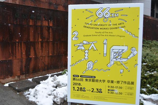 1月末から2月初めにあった東京芸術大学の卒業・終了作品展