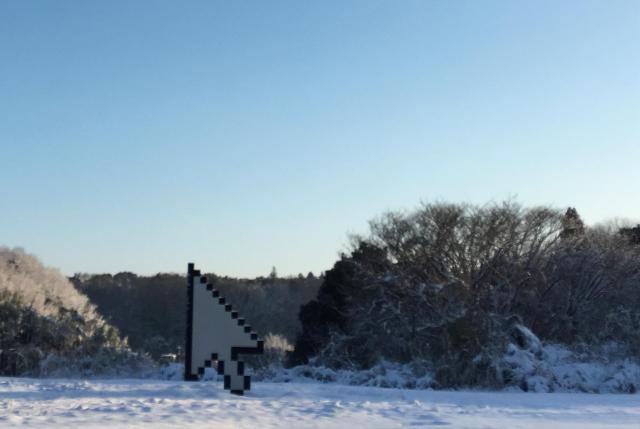東京芸術大の取手のキャンパスに設置されていた時のカーソル(懸谷さん提供)