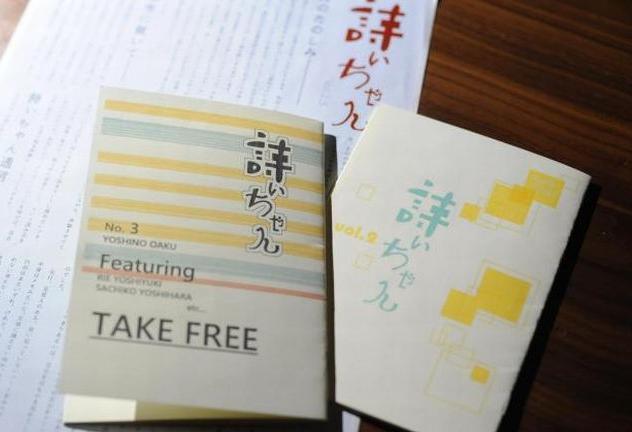大阿久佳乃(おおあく・よしの) 2000年生まれ。三重県の高校2年生。17年8月、フリーペーパー「詩ぃちゃん」1号を発行。感性に合う詩人の言葉を紹介し、日常の思いをつづっている。好きな詩人は吉原幸子。大学で言語学を学ぶのが目標。最新3号は7月発行。発行状況や近況は、Twitter@YoshinoOakuで発信している。