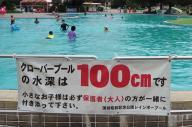 プールの水深を知らせるメッセージ=東京都の国営昭和記念公園