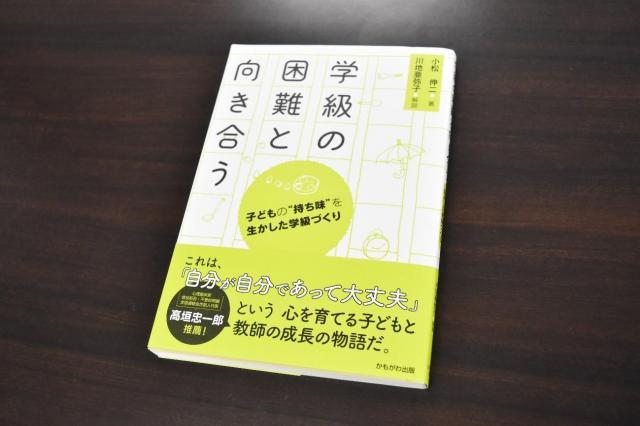 カノンちゃんの成長の過程は「学級の困難と向き合う」(かもがわ出版)に詳しく書かれています