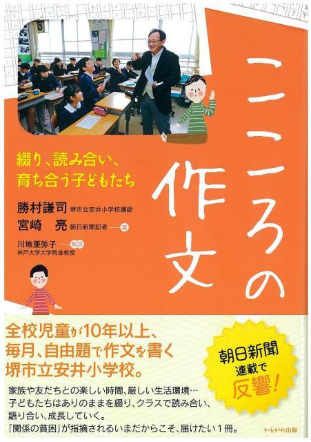 川地さんは、大阪の安井小学校での生活綴方の授業を追った「こころの作文 ~綴り、読み合い、育ち合う子どもたち~」(かもがわ出版)にも解説を寄せてくださっています