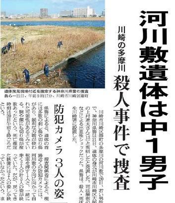 川崎中1殺害事件を伝える新聞記事(2015年2月21日朝日新聞夕刊)