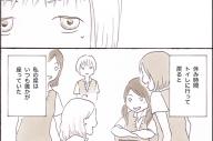 コジママユコさんの「学校が恥ずかしかった私へ」
