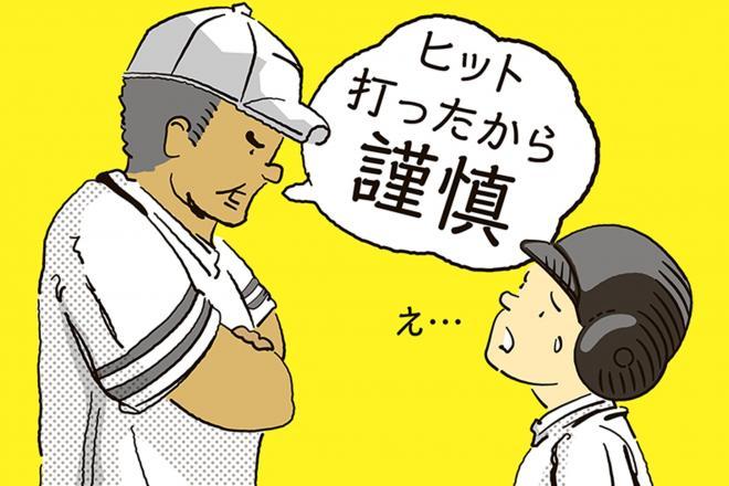 日大アメフト問題で注目された「星野君の二塁打」憲法的にはOK?=イラスト・大屋信徹