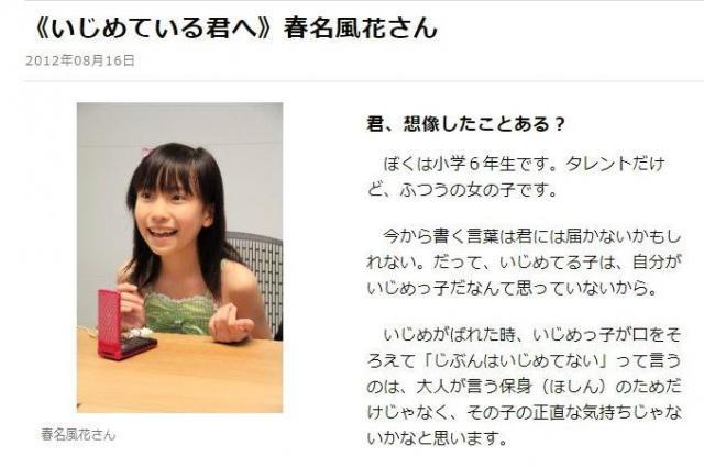 春名さんが12歳の時に書いた「いじめている君へ」