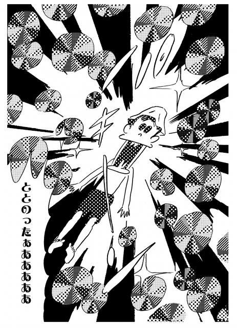 「マンガ サ道~マンガで読むサウナ道~」1巻 タナカカツキ 発行:講談社 モーニングKC ©Tanaka Katsuki 2018