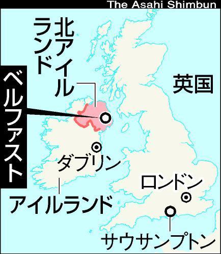ベルファストはイギリス領だが、アイルランド島にある