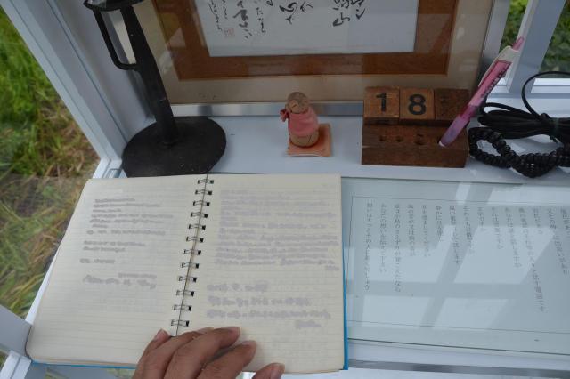 電話の脇には訪れた人が記したノートがある。関西など全国の地名が添えられていた(一部加工しています)