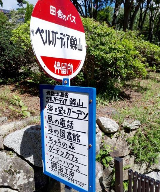 風の電話のある佐々木さんの庭「ベルガーディア鯨山」の入り口。不要になった本物のバス停を譲り受けた