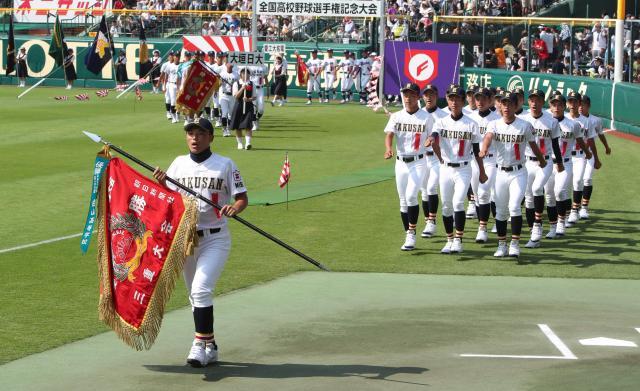 開会式で入場行進する白山の選手たち=8月5日、阪神甲子園球場、西岡臣撮影
