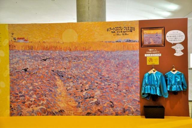 ゴッホの「種まく人」のコスプレと体験コーナー。ゴッホのほかレンブラントやゴーギャンらの作品の大型壁紙が設置させている=徳島県鳴門市