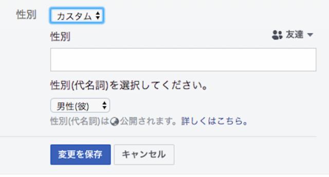 フェイスブックの性別選択欄