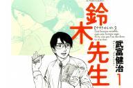 漫画「鈴木先生」(c)武富健治/双葉社