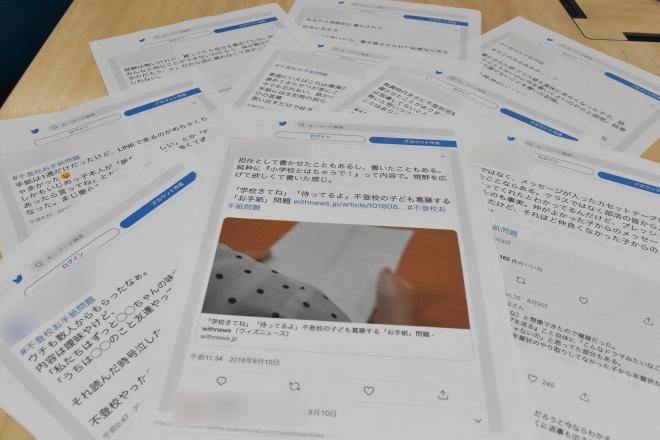 「#不登校お手紙問題」に集まったたくさんのツイート(画像を一部加工しています)