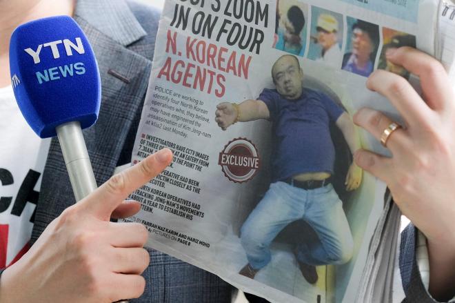 意識不明の金正男氏の写真を1面に掲載したマレーシア紙=ロイター