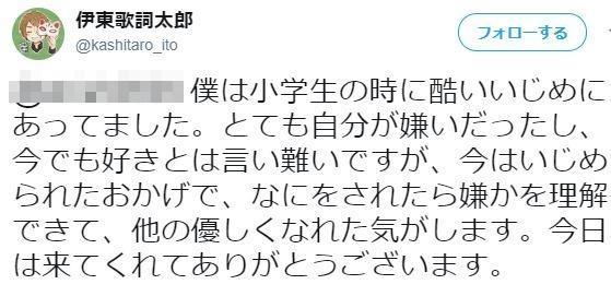 過去にもいじめられた経験がプラスになったとツイートしていた歌詞太郎さん