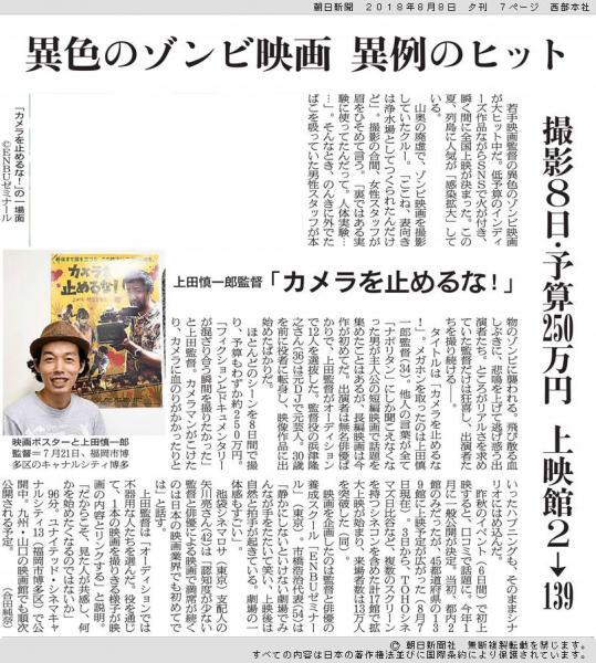 異例のヒットを伝える合田記者の記事(8月8日、朝日新聞西部本社夕刊)。上田監督を始め、関係者に取材をした