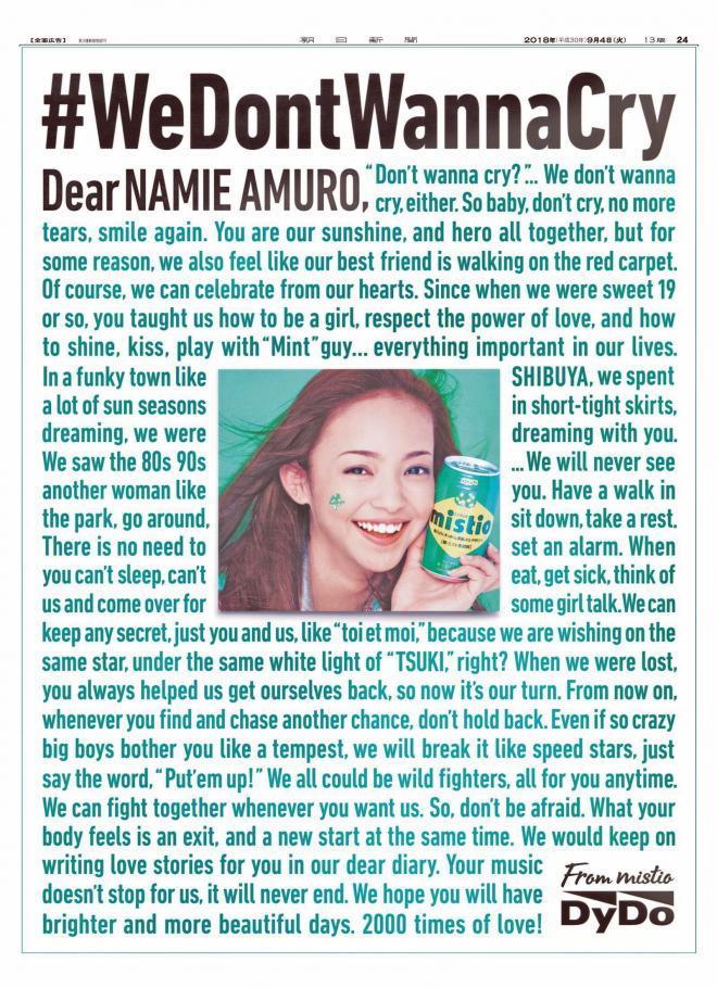9月4日付の朝日新聞朝刊に掲載された全面広告