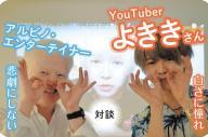 ユーチューバーのよききさん(右)とアルビノ・エンターテイナーの粕谷幸司さん。後ろはよききさんが髪の毛を白くしたときの動画画面