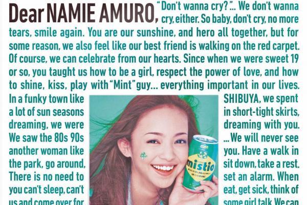 9月4日付の朝日新聞朝刊に掲載された全面広告(一部をトリミングしています)