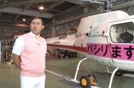 ヘリコプターで山奥に住む人たちの夢をかなえるオードリー春日俊彰さん。ロケとMCは全て春日さん=テレビ東京提供