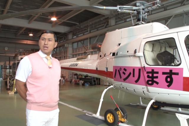 ヘリコプターで山奥に住む人たちの夢をかなえるオードリー春日俊彰さん=テレビ東京提供