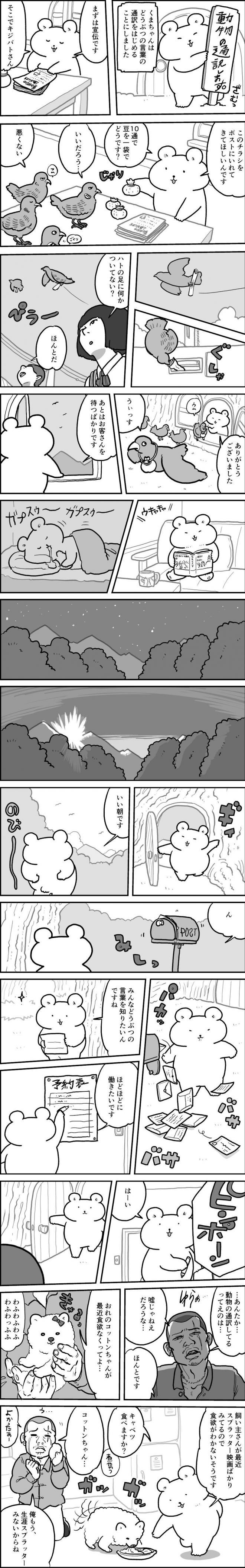 「くまちゃんのどうぶつ通訳」シリーズの第1話