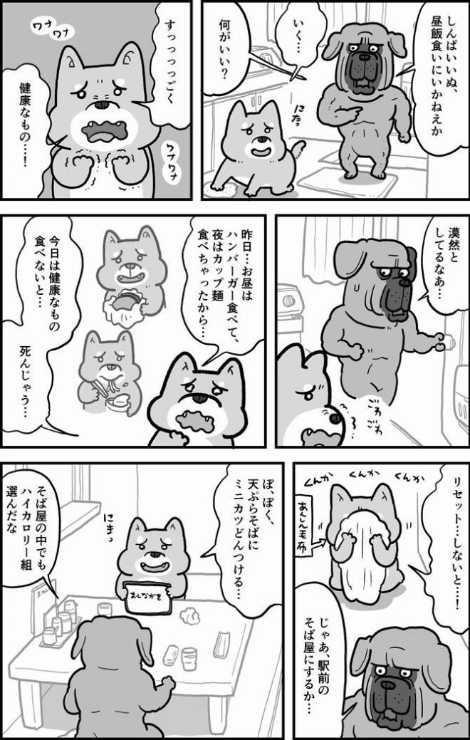 漫画「しんぱいいぬ」の4話