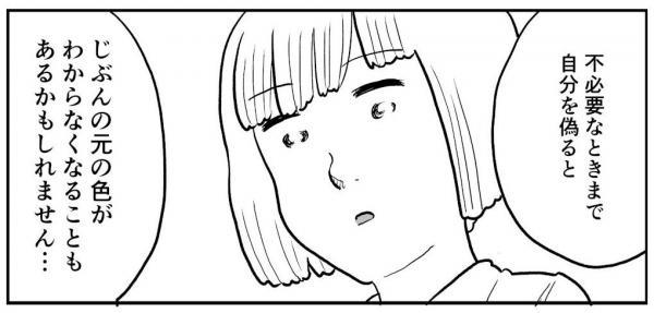 漫画「カメレオンが、私に言ってくれたこと。」の一場面