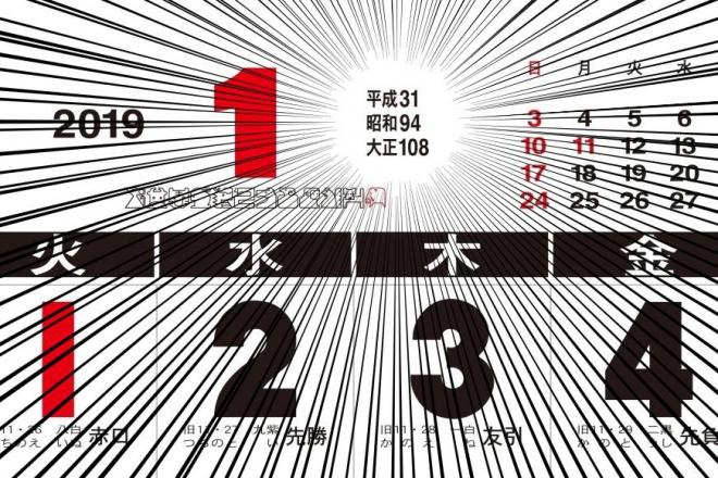 トーダンが販売している2019年カレンダー。平成・昭和・大正の3つが併記されています