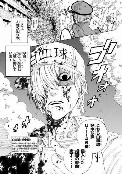 『はたらく細胞』の白血球登場シーン(C)清水茜/講談社