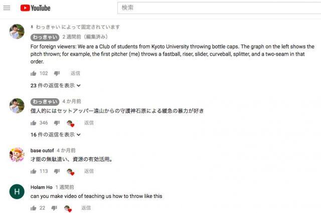 日野湧也(わっきゃい)さんのYouTubeチャンネルに掲載された英語の紹介文と英語のコメント