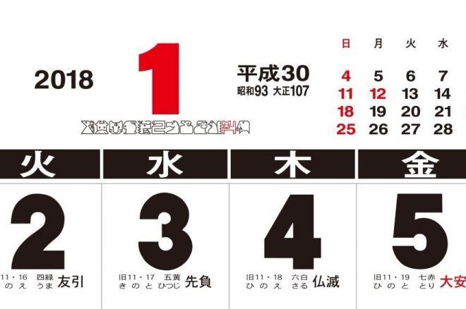 2018年のカレンダーは「平成」の文字が大きくなっています