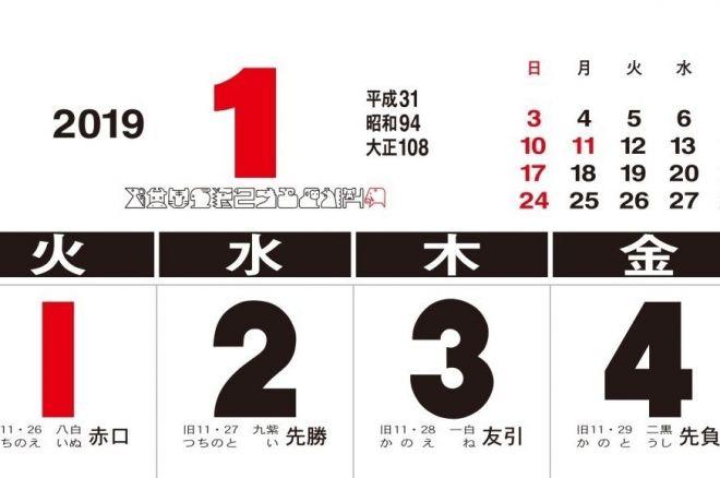 2019年のカレンダーは「平成」「昭和「大正」の文字の大きさが同じになっています