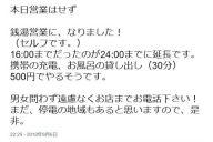 札幌・ススキノの風俗店が、意外な支援策を打ち出しました