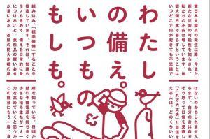 無印良品パンフ、北海道地震でなぜ注目?「いつもの備え」情報が満載
