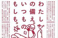 ネット上で公開されている「無印良品」の防災パンフレット