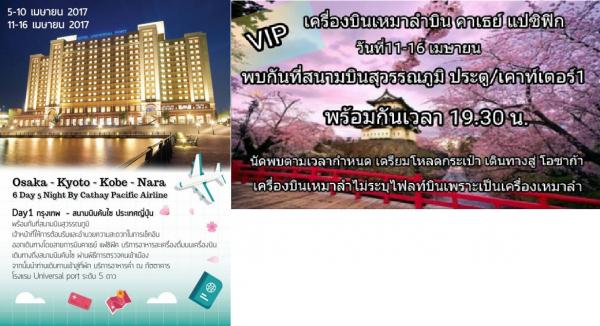パシット・アリンチャラピット被告らが、偽の日本旅行として出した広告。日程などが細かく記載されている
