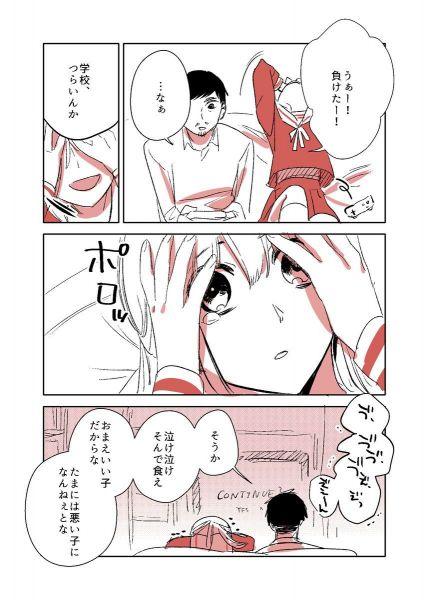 『おじさんが女子●生に悪いことを教える漫画』