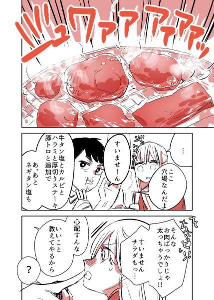 『おじさんが女子●生に悪いことを教える漫画』続編1